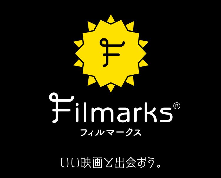 心にゆとりを感じる瞬間。それは映画を観る時間。Filmarksで映画レビュー&観たい映画をストック。