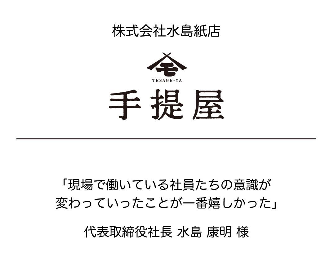 株式会社水島紙店